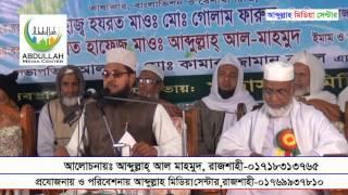 Bangla Waz - Abdullah al Mahmud, Rajshahi - 2017