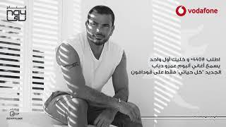 اغنية الجديد لعمر دياب (هدد) مع كليمات Omar Diyab