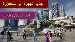 جديد الهجرة الى سنغفورة للجزائريين والعرب