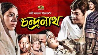 Chondronath   Full Movie   Razzak   Shuchanda    Old Bangla Cinema