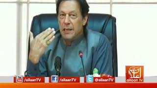 Prime Minister Imran Khan Speech 11 October 2018 @PTIofficial