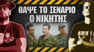 ΘΑΨΕ ΤΟ ΣΕΝΑΡΙΟ - 5 - Ο νικητής