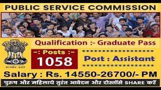 Public Service Commission (PSC) Recruitment 2017 – 1058 Assistant Vacancies – Graduate Pass Apply