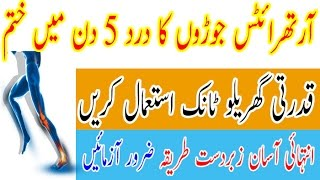 Amazing & Best Drink for Arthritis & Joint Pain in Urdu/Hindi