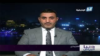 هنا الرياض - التحالف واليمن.. المشاهد الإنسانية تستكمل بانوراما المشهد 28 مشاهدة
