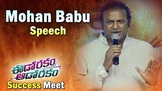 Mohan Babu Speech @ Eedo Rakam Aado Rakam Success Meet  || Manchu Vishnu, Raj Tarun, Hebah Patel