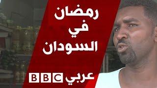 السودانيون يستقبلون شهر رمضان في ظل ارتفاع كبير في أسعار السلع