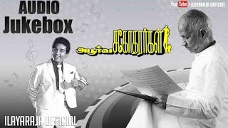 Apoorva Sagodharargal Tamil Movie | Audio Jukebox | Kamal Hassan | Gouthami | Ilaiyaraaja Official