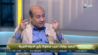 طارق الشناوي: هذا هو الفيلم الوحيد الذي تبرأ منه نجيب محفوظ