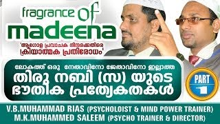 Fragrance Of Madeena Part 1 | Dr. Muhammed Riyas | M.K.Muhammed saleem