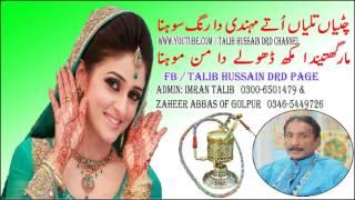 Chitiya Taliya Ote Mehndi da Rang Sohna | Talib Hussain Dard | Audio Collection