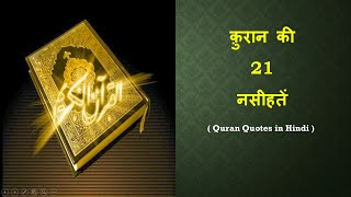 Quran 21 Quotes in Hindi || Quran Beautiful Nasheed in Hindi, Urdu