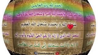 Mix Islamic Azkar -8