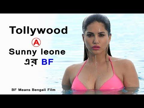 Xxx Mp4 Tollywood এ এবার Sunny Leone এর BF Bengali Film 3gp Sex