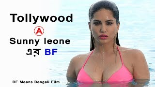 Tollywood এ এবার Sunny leone এর BF (Bengali Film)