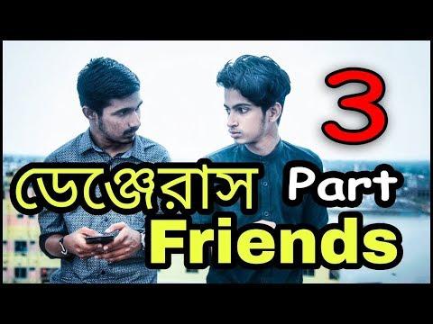 The Ajaira LTD -Dengarious  Friends part 3 |  Rayhan Khan | Prottoy Heron