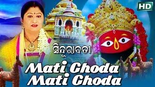 MATI GHODA MATI GHODA Odia Tarini Bhajan Full Video Song | Album- Sindurabati |