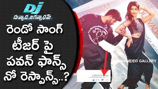 Pawan Kalyan Fans Doest Not Respond On DJ Second Vedio Song With Dislikes | Telugu Video Gallery