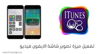 iOS11 تفعيل ميزة تصوير شاشة الايفون فيديو