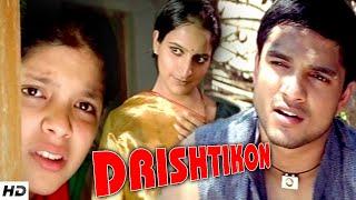 DRISHTIKON - Short Film | Girl's Perception Towards Her Mother