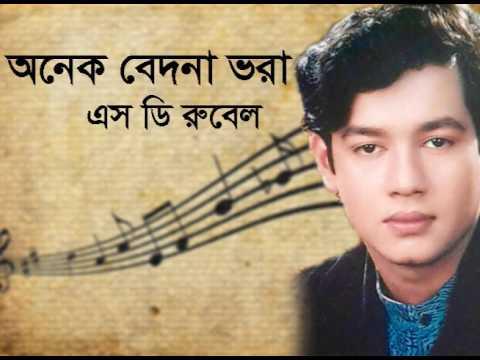 Onek Bedona Vora (অনেক বেদনা ভরা) | S D Rubel | Lyrical Video | SDRF