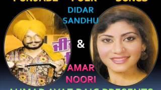 Didar Sandhu & Amar Noori    Aari Aari Aari Bolian      PUNJABI FOLK   YouTube