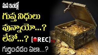 Best place to for Treasure Hunt Clue l The places where we can find Gupta nidhi I RECTVMYSTERY