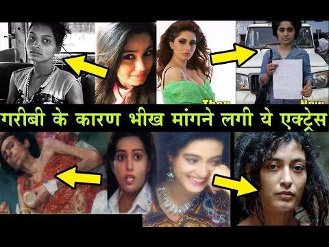 Xxx Mp4 Bollywood की वो मशहूर खूबसूरत Actress जिन्हें भीख मांगते हुए सड़क पर पाया गया देख नहीं पायेंगे आप 3gp Sex