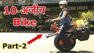 10 अजीब बाइक 10 strange Motorbikes