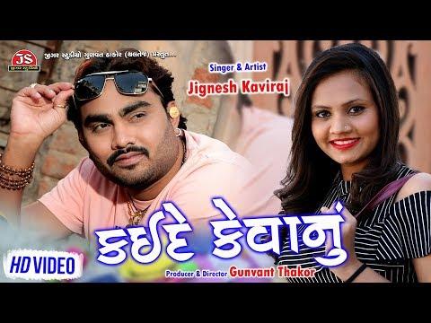 Xxx Mp4 Kai De Kevanu Jignesh Kaviraj HD Video Latest Romantic Gujarati Song 2019 3gp Sex