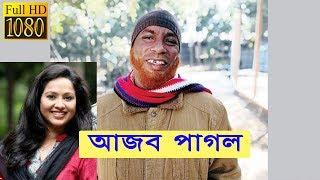 Bangla New Natok । Ajob Pagol । আজব পাগল । Mosharrof Karim । Nadia । MTV Drama