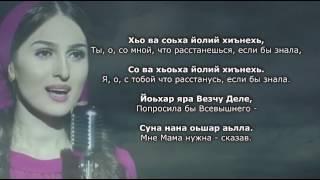 Марха Макаева - Йоьхна Iуьйре. Чеченский и Русский текст.