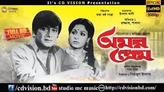 Omor Prem (2016) | Full HD Bangla Movie | Razzak | Shabana | CD Vision
