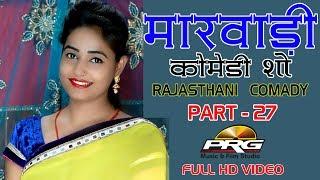Twinkal Vaishnav Comedy Show - Part 27 | देसी राजस्थानी कॉमेडी शो | Rajasthani Comedy | PRG Video
