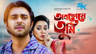 Obosheshe Tumi | অবশেষে তুমি | Apurbo | Tarin | Bangla New Natok 2018