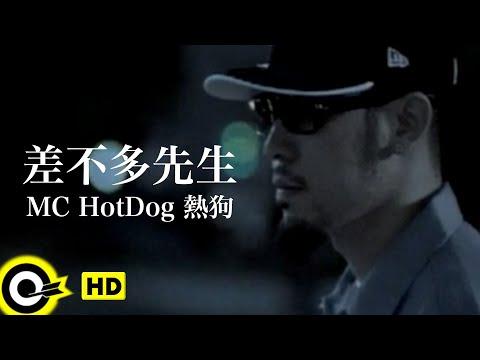 Xxx Mp4 MC HotDog 熱狗【差不多先生】Official Music Video 3gp Sex