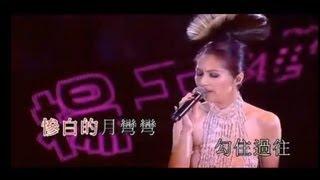 Download 楊千嬅 - 菊花台 (Ladies & Gentlemen楊千嬅世界巡迴演唱會) DVD Live 3Gp Mp4