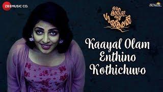 Kaayal Olam Enthino Kothichuvo - Oru Kaatil Oru Paykappal | Shine & Mythili | Bijipal & Ann Amy