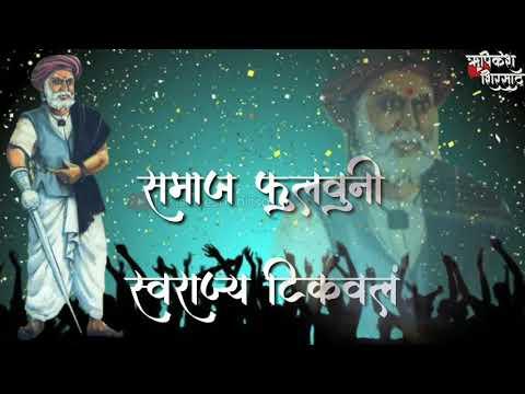 Jay lahuji jayanti status video | #Lahuji #Jayanti Status 2018 | #Annabhau #sathe video | Jay Lahuji