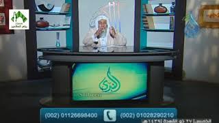 أهل الذكر (251) قناة الندى للشيخ مصطفى العدوي 9-8-2018