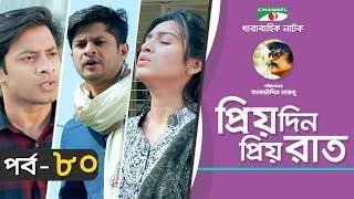 Priyo Din Priyo Raat | Ep 80 | Drama Serial | Niloy | Mitil | Sumi | Salauddin Lavlu | Channel i TV