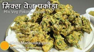 Mix Vegetable Pakoda Recipe Video -  Mixed Vegetable Pakora