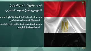 مصر : الإجراءات القضائية للمملكة تقطع الطريق على أية محاولة لتسييس قضية خاشقجي