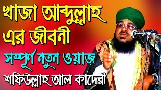 New Bangla Waz 2018 Sofiullah Al Qadri Sunni aqida waz - বাংলা সুন্নি ওয়াজ 2017 শফিউল্লাহ আল কাদ্বরী