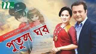 Bangla Drama Putul Ghor (পুতুল ঘর) | Tarin, Shahed, Lina, Kumkum by Faria Hossain