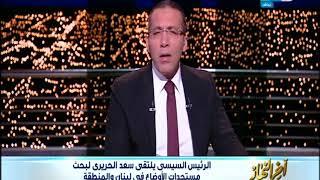 أخر النهار - الرئيس السيسي يلتقي سعد الحريري لبحث مستجدات الأوضاع في  لبنان والمنطقة