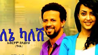 Lene Kalesh  Ethiopian Movie - (ለኔ ካለሽ ሙሉ ፊልም) Full Movie 2017