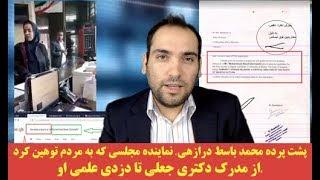 پشت پرده جنجالی محمد باسط درازهی،نماینده مجلسی که به مردم توهین کرد،ازمدرک دکتری جعلی تادزدی علمی او