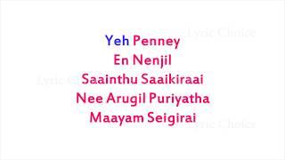 Yey Penney En Nenjil(High On Love)Lyric Video | Yuvan Shankar Raja | Sid Sriram| Elan| Harish, Raiza