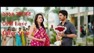 best Love offer/scene in 2017- in hindi  -  সেরা প্রেমের প্রস্তাব ।